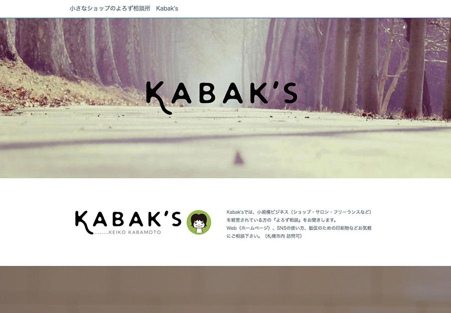 ペライチで作ったKabak'sのページ