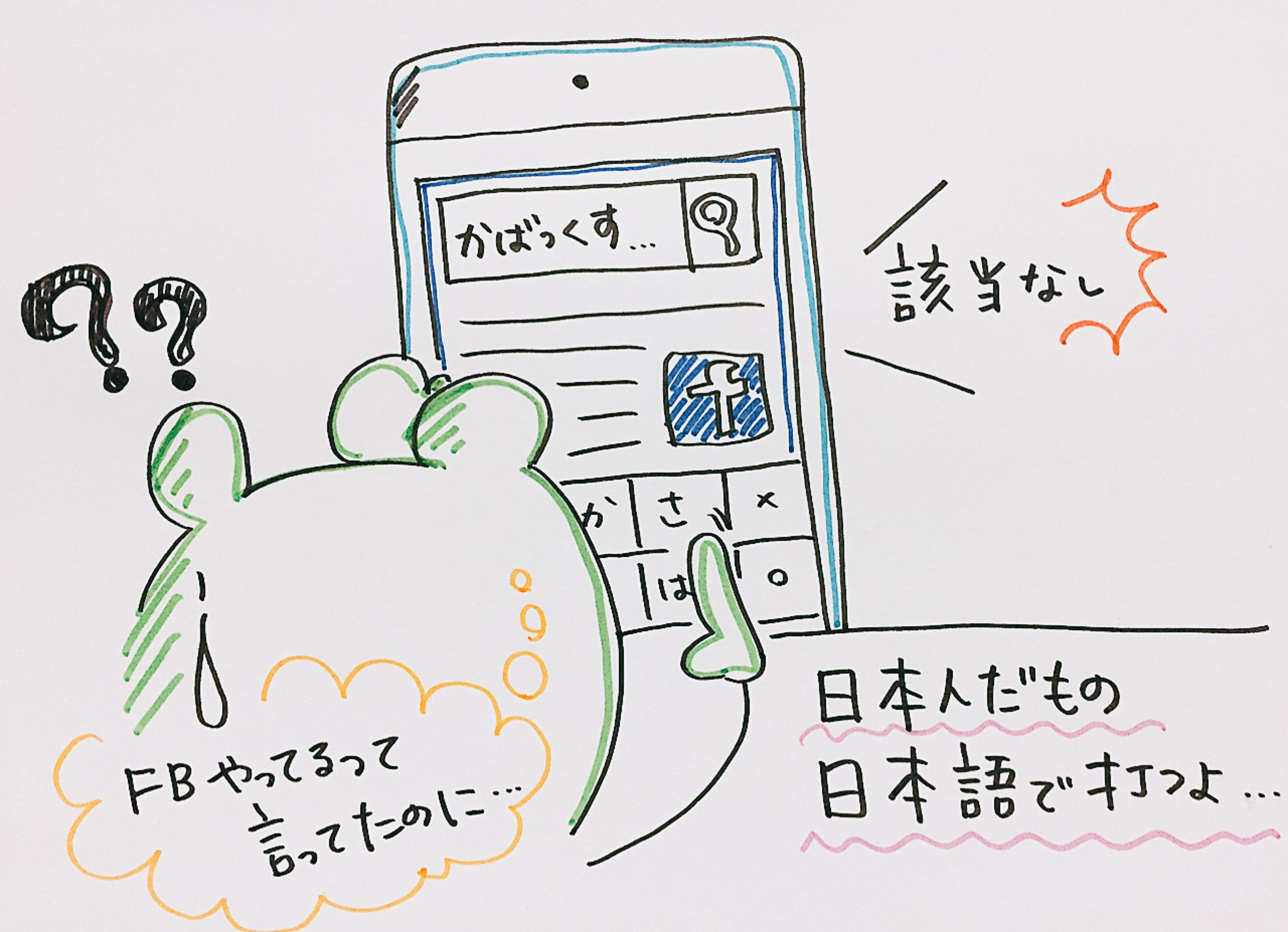 フェイスブックページのタイトルには日本語も入れよう
