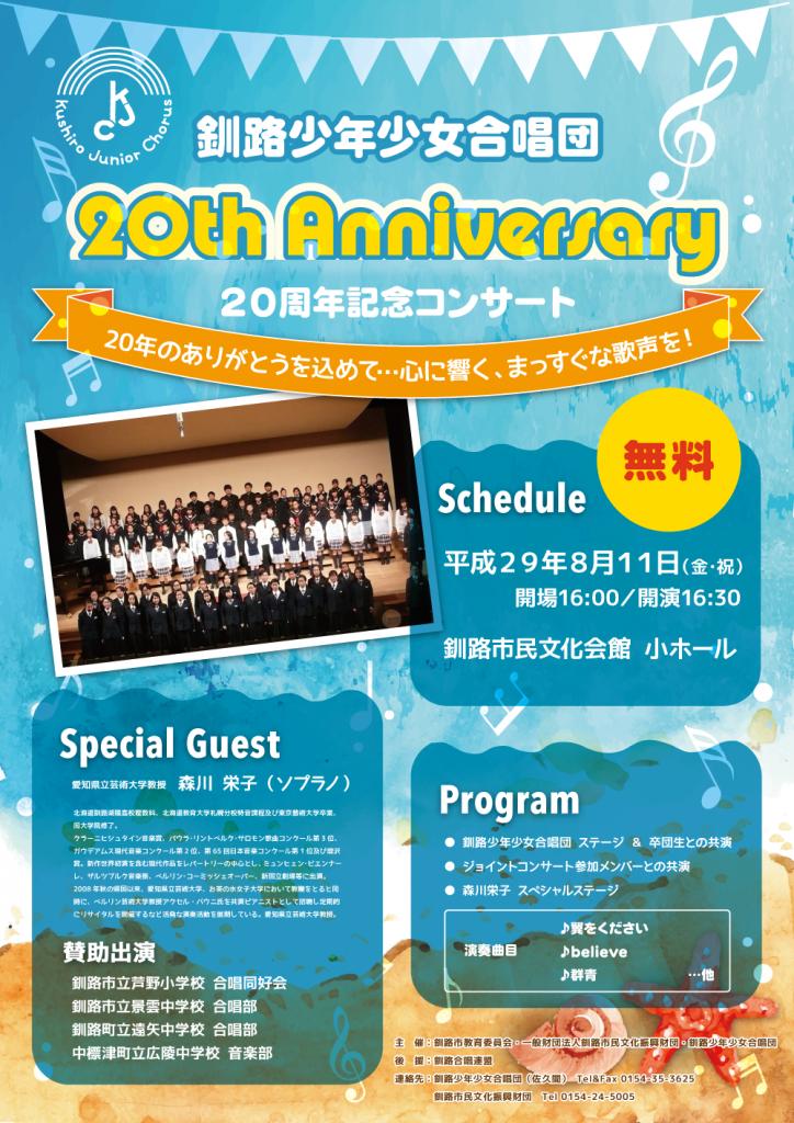 釧路少年少女合唱団様・20周年記念コンサートポスター