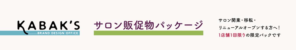 Kabak's サロン販促物パッケージプラン