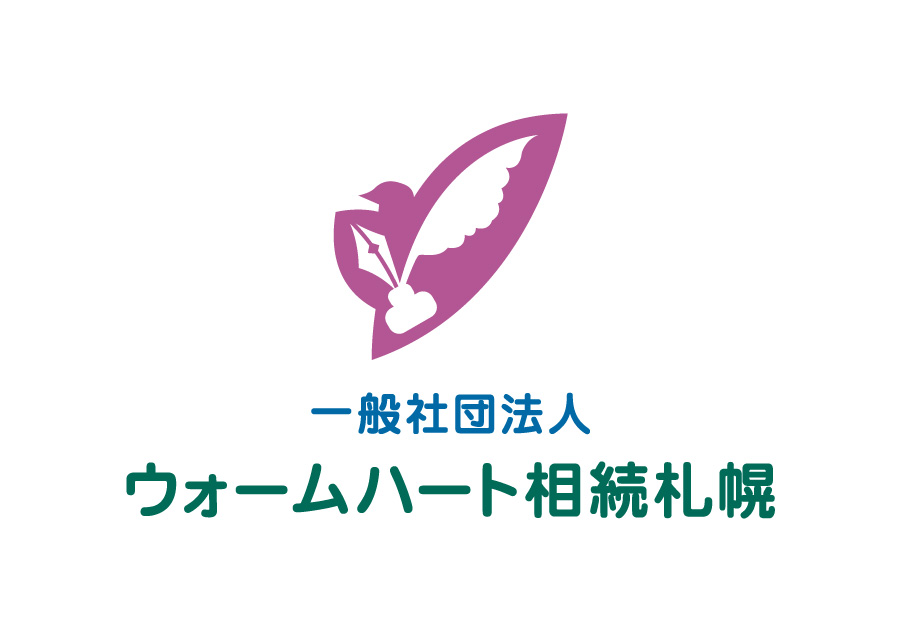 一般社団法人ウォームハート相続札幌様・ロゴ