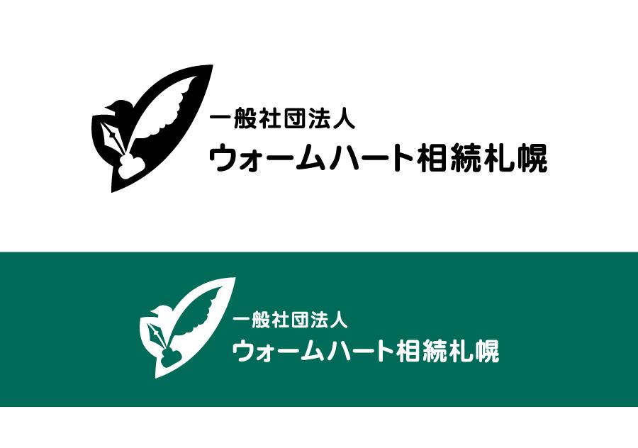 一社)ウォームハート相続札幌様・モノクロタイプのロゴ